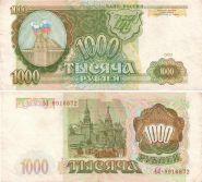 1000 РУБЛЕЙ 1993 ГОДА. НЕЧАСТАЯ ЪЭ 9916872