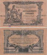 50 Рублей ВСЮР  1919 ОБ-15 (в/з Грибы) Нечастая