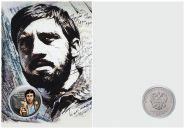 25 рублей,ВЫСОЦКИЙ В.С., цветная эмаль и гравировка в ПОДАРОЧНОМ ПЛАНШЕТЕ (6)
