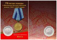 5 рублей 2016 года - Вена - Памятник советским воинам в ПЛАНШЕТЕ