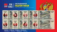 10 РУБЛЕЙ ПОЛИТИКИ СССР И РОССИИ - НАБОР 8 ШТУК, СУВЕНИРНЫЕ БАНКНОТЫ, ЦВЕТНАЯ ЭМБЛЕМА